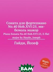 Купить Соната для фортепиано No.40 Hob.XVI:25, ми-бемоль мажор, Музбука, Гайдн Йозеф, 978-5-8846-7765-4