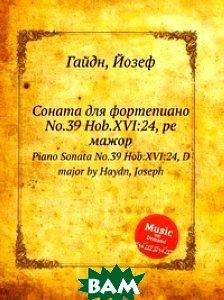 Купить Соната для фортепиано No.39 Hob.XVI:24, ре мажор, Музбука, Гайдн Йозеф, 978-5-8846-7764-7