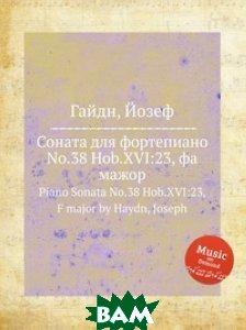Купить Соната для фортепиано No.38 Hob.XVI:23, фа мажор, Музбука, Гайдн Йозеф, 978-5-8846-7763-0