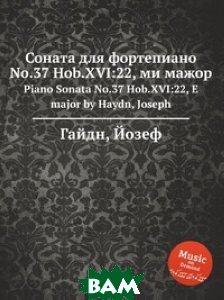 Купить Соната для фортепиано No.37 Hob.XVI:22, ми мажор, Музбука, Гайдн Йозеф, 978-5-8846-7762-3