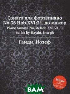 Купить Соната для фортепиано No.36 Hob.XVI:21, до мажор, Музбука, Гайдн Йозеф, 978-5-8846-7761-6