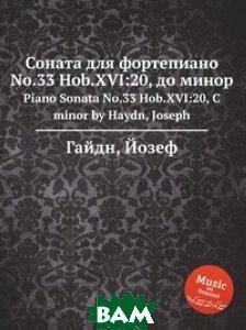 Купить Соната для фортепиано No.33 Hob.XVI:20, до минор, Музбука, Гайдн Йозеф, 978-5-8846-7758-6