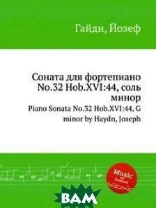 Купить Соната для фортепиано No.32 Hob.XVI:44, соль минор, Музбука, Гайдн Йозеф, 978-5-8846-7757-9