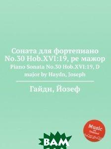Купить Соната для фортепиано No.30 Hob.XVI:19, ре мажор, Музбука, Гайдн Йозеф, 978-5-8846-7755-5
