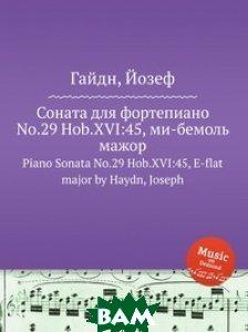 Купить Соната для фортепиано No.29 Hob.XVI:45, ми-бемоль мажор, Музбука, Гайдн Йозеф, 978-5-8846-7754-8