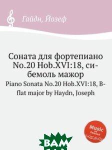 Купить Соната для фортепиано No.20 Hob.XVI:18, си-бемоль мажор, Музбука, Гайдн Йозеф, 978-5-8846-7753-1