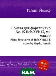 Купить Соната для фортепиано No.15 Hob.XVI:13, ми мажор, Музбука, Гайдн Йозеф, 978-5-8846-7751-7