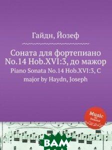 Купить Соната для фортепиано No.14 Hob.XVI:3, до мажор, Музбука, Гайдн Йозеф, 978-5-8846-7750-0
