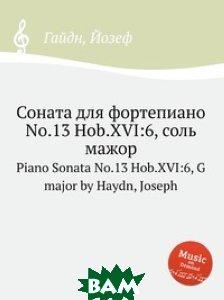 Купить Соната для фортепиано No.13 Hob.XVI:6, соль мажор, Музбука, Гайдн Йозеф, 978-5-8846-7749-4