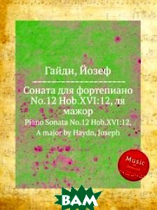 Купить Соната для фортепиано No.12 Hob.XVI:12, ля мажор, Музбука, Гайдн Йозеф, 978-5-8846-7748-7