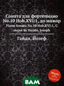 Купить Соната для фортепиано No.10 Hob.XVI:1, до мажор, Музбука, Гайдн Йозеф, 978-5-8846-7746-3