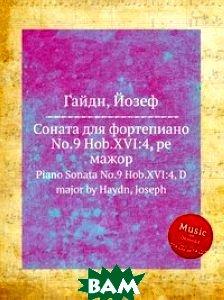 Купить Соната для фортепиано No.9 Hob.XVI:4, ре мажор, Музбука, Гайдн Йозеф, 978-5-8846-7745-6
