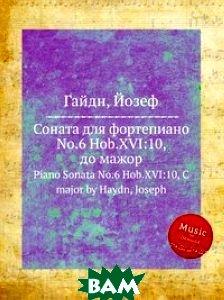 Купить Соната для фортепиано No.6 Hob.XVI:10, до мажор, Музбука, Гайдн Йозеф, 978-5-8846-7743-2