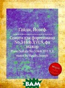 Купить Соната для фортепиано No.3 Hob.XVI:9, фа мажор, Музбука, Гайдн Йозеф, 978-5-8846-7741-8