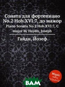 Соната для фортепиано No. 2 Hob. XVI:7, до мажор