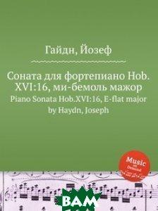 Купить Соната для фортепиано Hob.XVI:16, ми-бемоль мажор, Музбука, Гайдн Йозеф, 978-5-8846-7737-1