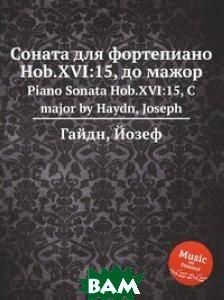 Купить Соната для фортепиано Hob.XVI:15, до мажор, Музбука, Гайдн Йозеф, 978-5-8846-7736-4