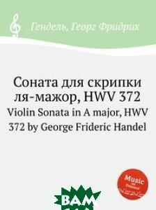 Купить Соната для скрипки ля-мажор, HWV 372, Музбука, Гендель Георг Фридрих, 978-5-8846-7214-7