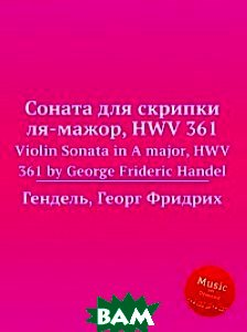 Соната для скрипки ля-мажор, HWV 361