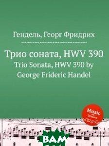 Купить Трио соната, HWV 390, Музбука, Гендель Георг Фридрих, 978-5-8846-7209-3