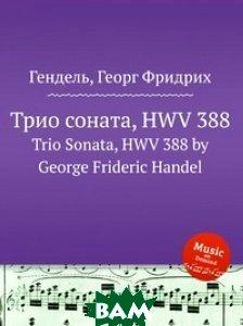 Купить Трио соната, HWV 388, Музбука, Гендель Георг Фридрих, 978-5-8846-7207-9
