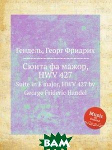 Купить Сюита фа мажор, HWV 427, Музбука, Гендель Георг Фридрих, 978-5-8846-7195-9