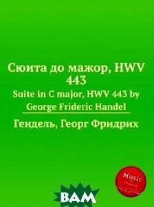 Купить Сюита до мажор, HWV 443, Музбука, Гендель Георг Фридрих, 978-5-8846-7192-8