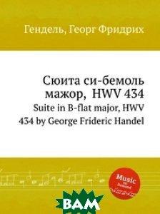 Сюита си-бемоль мажор, HWV 434