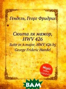 Купить Сюита ля мажор, HWV 426, Музбука, Гендель Георг Фридрих, 978-5-8846-7188-1