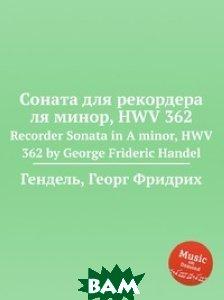 Купить Соната для рекордера ля минор, HWV 362, Музбука, Гендель Георг Фридрих, 978-5-8846-7172-0
