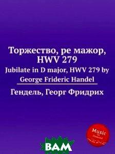 Купить Торжество, ре мажор, HWV 279, Музбука, Гендель Георг Фридрих, 978-5-8846-7141-6