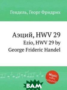 Аэций, HWV 29