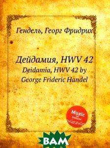 Купить Дейдамия, HWV 42, Музбука, Гендель Георг Фридрих, 978-5-8846-7114-0