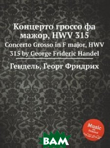 Концерто гроссо фа мажор, HWV 315