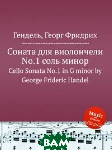 Соната для виолончели No.1 соль минор, Музбука, Гендель Георг Фридрих, 978-5-8846-7090-7  - купить со скидкой