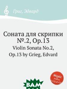 Купить Соната для скрипки .2, Op.13, Музбука, Григ Эдвард, 978-5-8846-6339-8