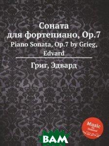 Купить Соната для фортепиано, Op.7, Музбука, Григ Эдвард, 978-5-8846-6288-9