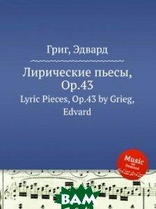 Лирические пьесы, Op. 43