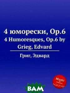 Купить 4 юморески, Op.6, Музбука, Григ Эдвард, 978-5-8846-6238-4