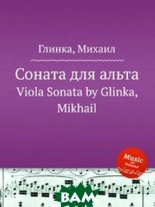 Купить Соната для альта, Музбука, Глинка Михаил Иванович, 978-5-8846-3326-1