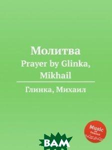 Купить Молитва (изд. 2012 г. ), Музбука, Глинка Михаил Иванович, 978-5-8846-3305-6