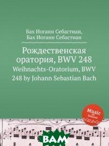 Купить Рождественская оратория, BWV 248, Музбука, Бах Иоганн Себастьян, 978-5-8844-9506-7