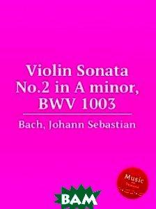 Купить Соната для скрипки No.2 ля минор, BWV 1003, Музбука, Бах Иоганн Себастьян, 978-5-8844-9485-5