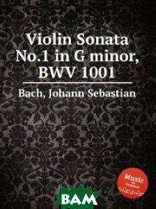 Купить Соната для скрипки No.1 соль минор, BWV 1001, Музбука, Бах Иоганн Себастьян, 978-5-8844-9484-8