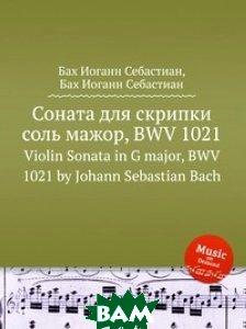 Купить Соната для скрипки соль мажор, BWV 1021, Музбука, Бах Иоганн Себастьян, 978-5-8844-9483-1