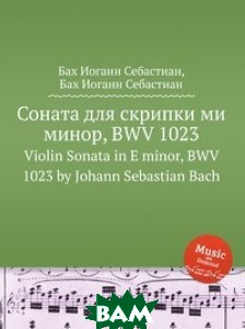 Купить Соната для скрипки ми минор, BWV 1023, Музбука, Бах Иоганн Себастьян, 978-5-8844-9481-7