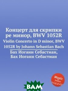 Купить Концерт для скрипки ре минор, BWV 1052R, Музбука, Бах Иоганн Себастьян, 978-5-8844-9474-9
