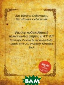 Раздор побеждённый изменчивых струн, BWV 207