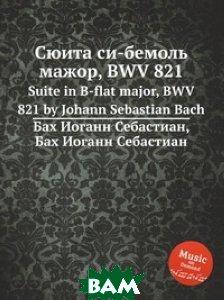Сюита си-бемоль мажор, BWV 821