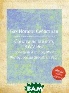 Купить Соната ля минор, BWV 967, Музбука, Бах Иоганн Себастьян, 978-5-8844-9426-8